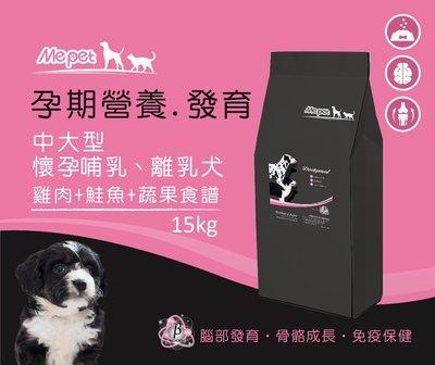 MePet 中型&大型懷孕犬、哺乳犬、離乳犬飼料-雞肉+鮭魚+蔬果食譜 15公斤 免運費 台灣製造