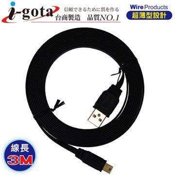 【電子超商】i-gota 愛購它 超薄型 USB 2.0 A公 - Mini 5P 電腦傳輸線 (3M)
