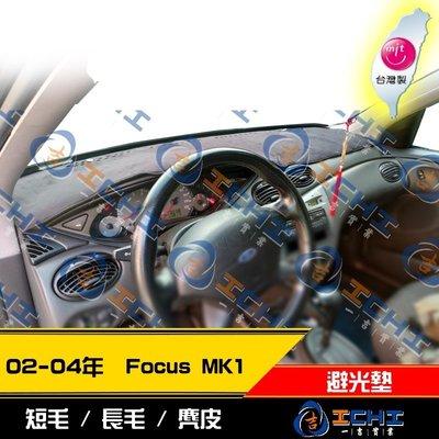 【麂皮】02-04年 Focus 避光墊 mk1 / 台灣製  focus避光墊 focus 避光墊 麂皮 儀表墊 遮陽墊 嘉義市