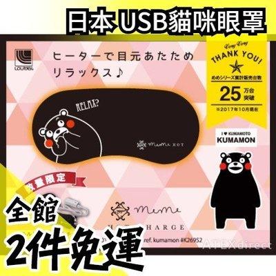 【熊本熊限定版】空運 日本 LOURDES ATEX AX-KX511貓咪眼罩 USB電熱敷按摩生日交換禮物【水貨碼頭】
