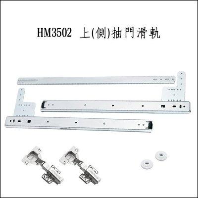 HM3502-40cm 厚門鉸鏈H213503-3*2個 上(側)抽門滑軌 上拉門 側拉門 滑軌 櫃體滑軌 掀門滑軌