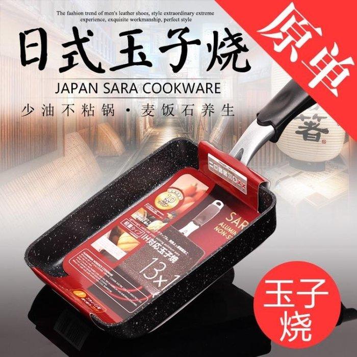 日式方形玉子燒鍋迷你不粘鍋厚蛋燒麥飯石小煎鍋平底鍋燃氣電磁爐