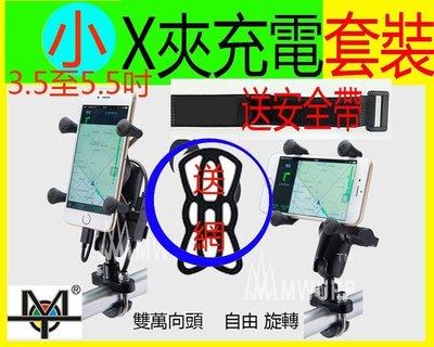 【MOT摩改】送防掉網和安全帶 3.5...