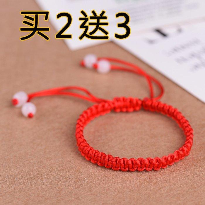 Dream-手工編織紅繩手鏈本命年轉運男女簡約手串學生情侶辟邪保平安飾品