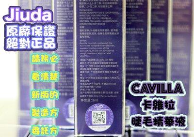 『全館699免運』最新版 保證正品 Cavilla卡維拉睫毛精華液