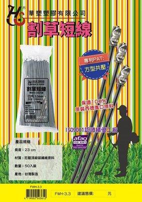 附發票(東北五金)正台灣製 外銷專利牛筋繩 割草繩 割草短線 (方型共壓) 23CM 頂級碳纖維原料!