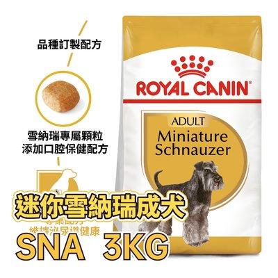 ✪第一便宜✪ ROYAL CANIN 法國皇家 SNA / PRSC25 迷你雪納瑞成犬 3KG / 3公斤