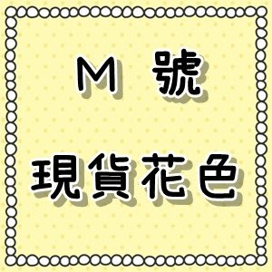 ✿ Misha ✿ 全可拆洗 搜尋頁面 彩虹系列 窩窩罩子共用一覽表 M現貨展示圖