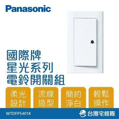 Panasonic國際牌 星光系列 WTDFP5401K 電鈴開關 電鈴壓扣 大面板 門鈴-台灣宅修隊17ihome