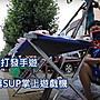 【 金王記拍寶網 】懷舊經典遊戲機 SUP掌上型遊戲機400合一高清版  活動期間 (( 711 全家 超取免運費 ))