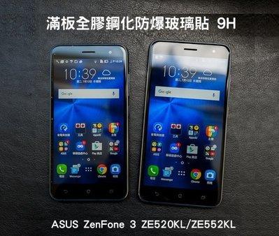 *PHONE寶*ASUS ZenFone 3 ZE552KLZE520KL 滿板全膠鋼化防爆玻璃貼9H 無網點好觸控