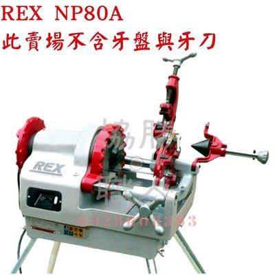 含稅⦿ 協勝職人 ⦿ REX NP80A 車牙機 1/2-3英吋 手動退牙 可面交[此賣場不含牙盤與牙刀]