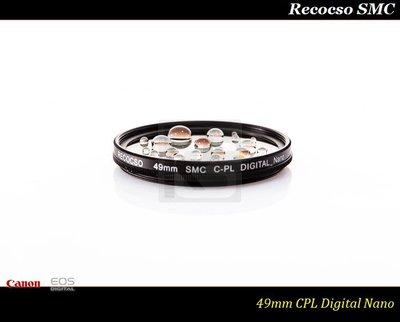 【台灣總代理公司貨】Recocso SMC 49mm CPL Nano - 數位超薄雙面多層奈超級鍍膜偏光鏡 CP-L