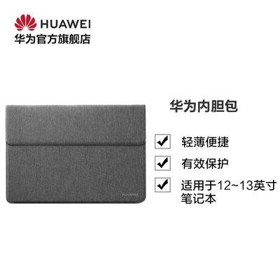@美妍小鋪Huawei/華為 內膽包適用于12~13英寸筆記本MateBook 13/E/X/X Pro