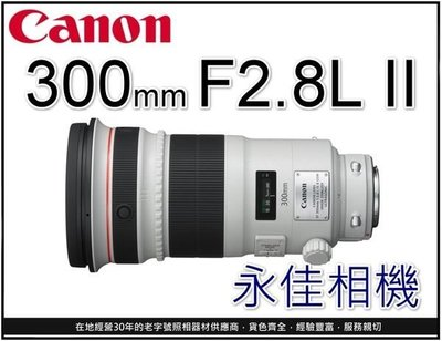 永佳相機_CANON EF 300mm F2.8 L IS II USM 二代遠攝鏡頭 【平行輸入】現貨中 (1)