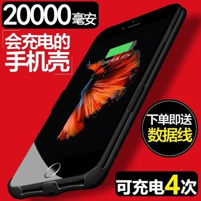 20000M蘋果6s背夾充電寶iphone7plus超薄x背夾式8專用電池原裝5s背 全館免運