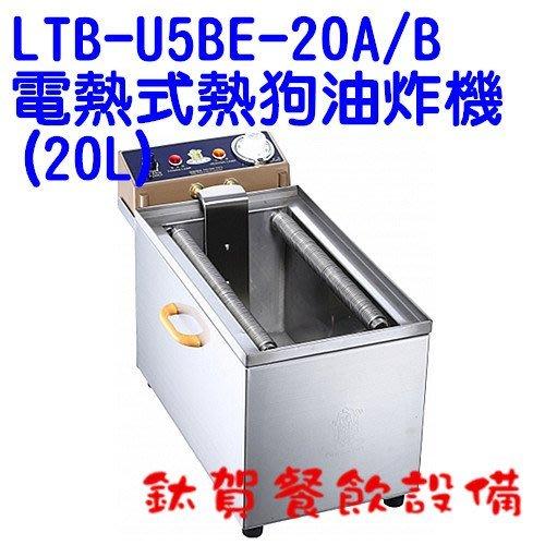 【鈦賀餐飲設備】玉米熊  LTB-U5BE-20A/B 電熱式熱狗油炸機(20L)