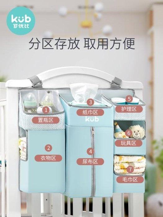 【小妮子時尚】可優比嬰兒床掛袋床收納袋多功能尿布包尿不濕掛袋掛籃置物架
