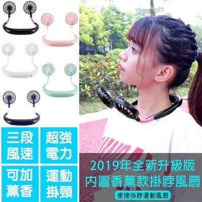 2代 香薰款有掛脖式懶人風扇韓國 運動頸掛式雙頭風扇 USB 電風扇 手持風扇 迷你風扇 懶人風扇Sport Fan