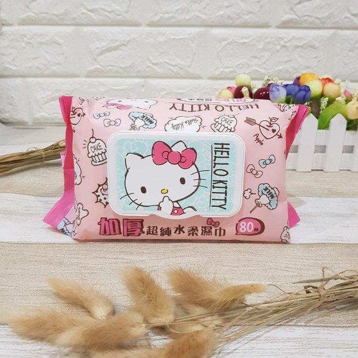 超取10包 Hello Kitty 三麗鷗 凱蒂貓 加厚超純水柔濕巾/濕紙巾(有蓋) 80 抽 品質佳 促銷價 超優惠