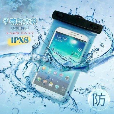 WP-08 手機萬用防水袋/BenQ B506/B50/T3/F5/F52/F4/OPPO R7s/R5/R3/N3