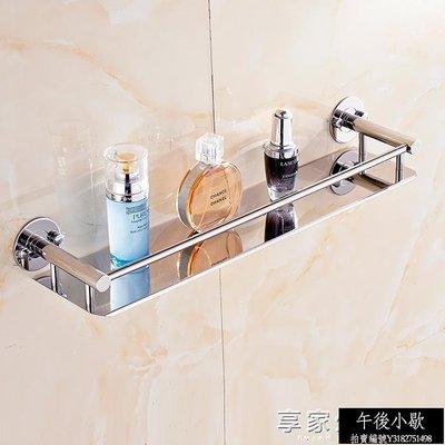 9折特惠 304不銹鋼衛生間置物架壁掛 衛浴化妝品架廁所單層鏡前架 免打孔- -【午後小歇】