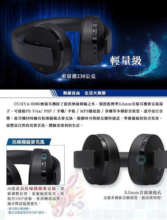 SONY 無線立體聲耳罩耳機 CECHYA-0080 PSVR PS3 PS4 PC 7.1 原廠公司貨【台中恐龍電玩】