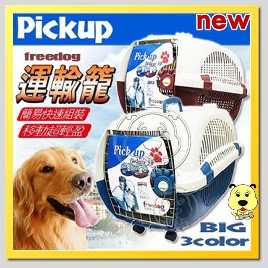 【??培菓寵物48H出貨??】王品寵物《中大型犬》豪華運輸籠(藍|紅|咖啡色) 特價699元(限宅配)