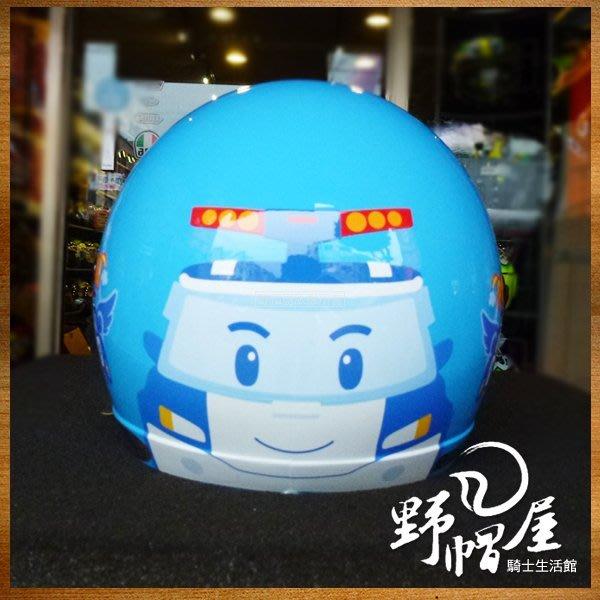 三重《野帽屋》KK 童帽 兒童 安全帽 3/4罩 超Q 正版(二尺寸可選)‧PO-02 波利 波力 POLI 淺藍