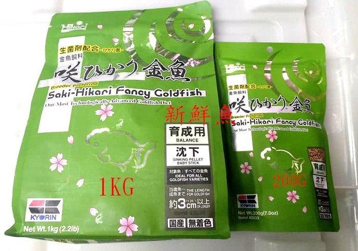 免運費~新鮮魚水族館~42036 日本Hikari 高夠力 金魚 頂級 專用 營養飼料 育成飼料 增艷飼料 1kg*1