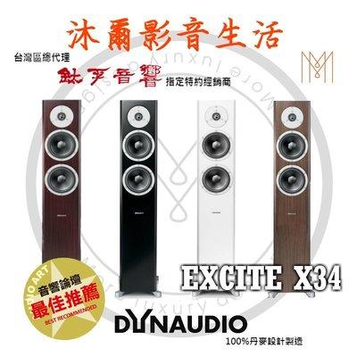 Dynaudio新竹專賣店Dynaudio Excite X34沐爾音響推薦丹麥原裝首選
