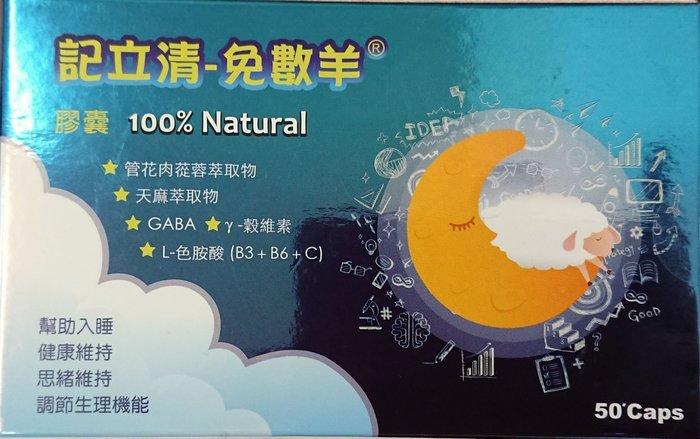 記立清-免數羊50顆配方膠囊/合法台灣代理商