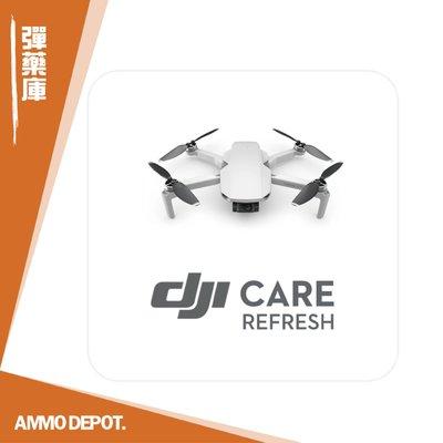 【AMMO DEPOT.】 DJI Care Refresh 隨心換 Mavic Mini 保障 保險 保固