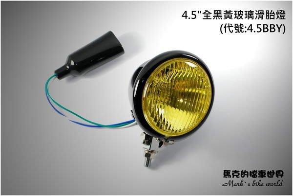 (I LOVE樂多)4.5吋全黑黃玻璃頭燈 街車燈 滑胎燈(高雄區馬克檔車世界協力安裝店家)歡迎提問