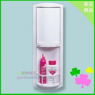 ☆水電材料王☆ 白色雙層旋轉角架 浴室 廚房 收納 精品 【P008】