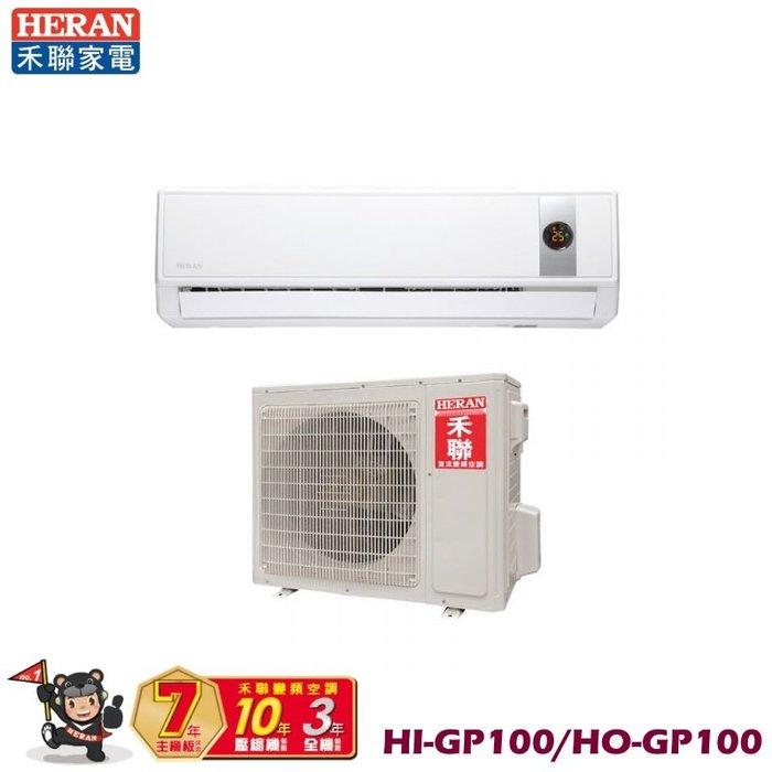 【☎ 來電享優惠】禾聯 HERAN HI-GP100/HO-GP100  R32變頻冷專一對一分離式冷氣