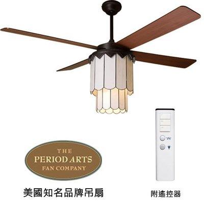 Period Arts Paris 52英吋吊扇附燈(PAR_RB_52_MG_ES_003)油銅色 適用於110V電壓