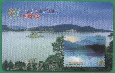 中華郵政電子儲值卡(山水台灣)一組2張(特467)(專467)