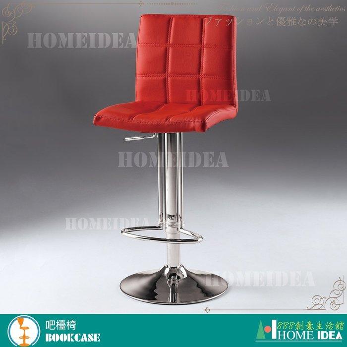『888創意生活館』047-C672-8紅色皮吧台椅$2,500元(25吧檯椅吧檯升降椅休閒椅高腳椅吧台椅/)台南家具