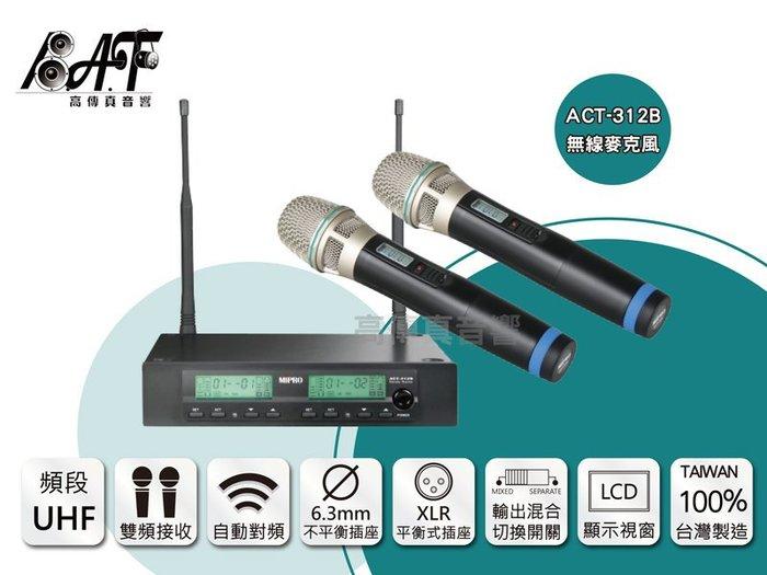 高傳真音響【MIPRO ACT-312B】UHF雙頻道無線麥克風【搭】手握麥克風│會議.主持.演講.外場活動.遊覽車