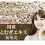 日本seedcoms國產薏仁透亮美白錠~3個月份