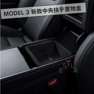 特斯拉 Tesla Model 3 2021年式前後中央置物盒(新款專用) 固定座抽屜