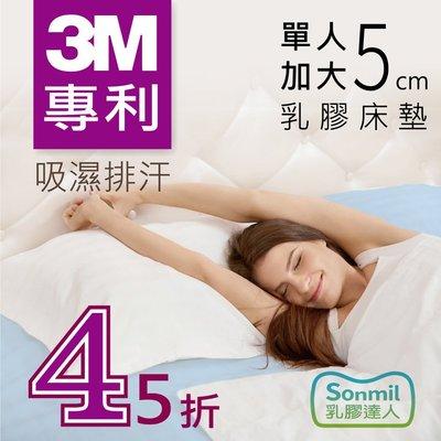 sonmil乳膠床墊5cm_天然乳膠床墊單人加大3.5尺 3M吸濕排汗_取代記憶床墊獨立筒床墊宿舍床墊學生床墊