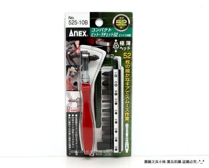 【圓融工具小妹】含稅 日本 ANEX 高品質 活動 起子 板手組 10本組 52齒 棘輪 高密度 NO.525-10B