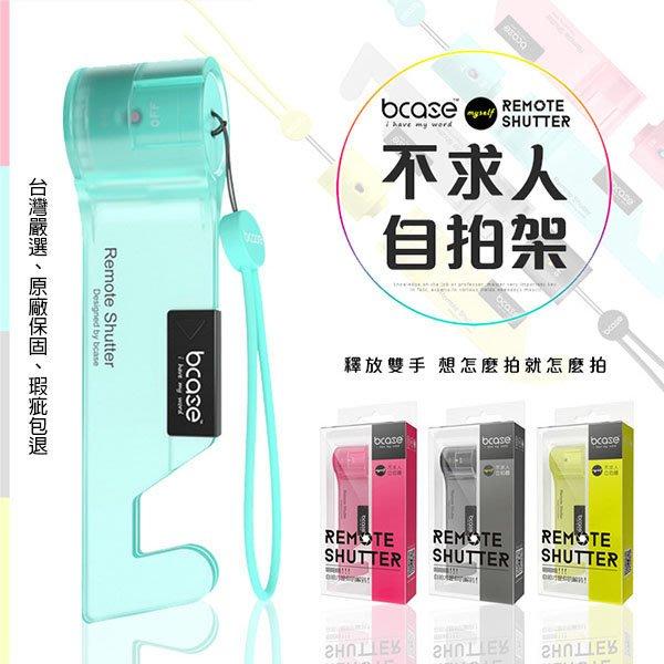 微笑小木箱 『不求人』馬卡龍 果凍色  bcase 藍芽遙控手機支架自拍器