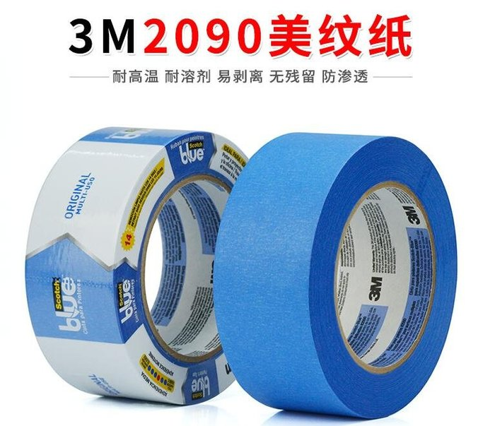 3M2090藍色美紋紙膠帶 測試膠帶 船舶噴塗遮蔽膠帶 3D印表機專用
