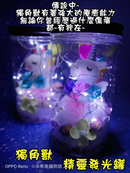 獨角獸 精靈發光罐 乾燥花罐  發光罐  許願瓶  乾燥花 瓶中花 情人節禮物 禮物 生日 發光瓶 朵希幸福烘焙