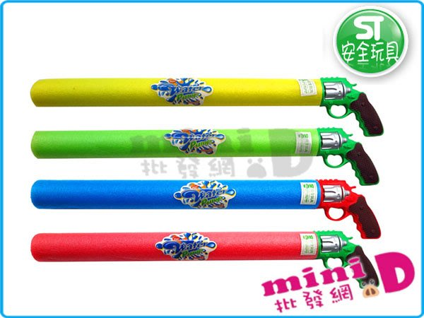 手槍造型噴水筒 〈宅配限定〉水槍 水壓玩具 造型 氣壓 遊戲 禮物 玩具批發【miniD】 [7141100001]
