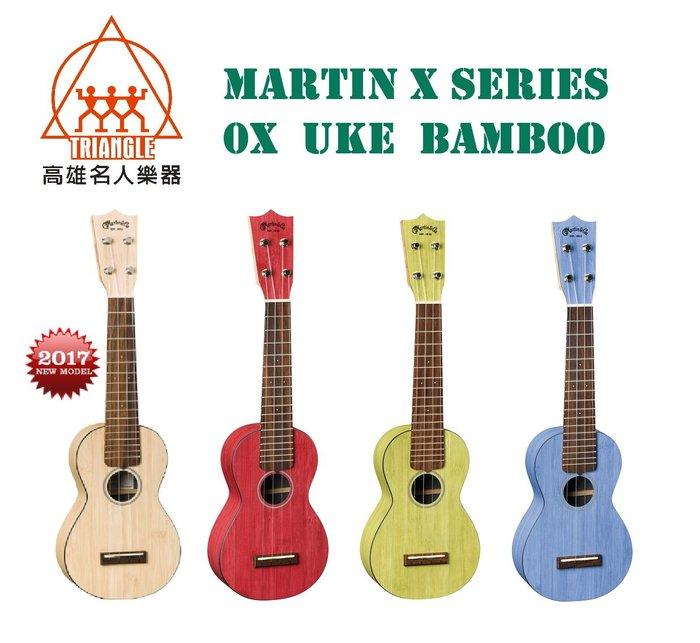 【名人樂器全館免運】2018 Martin 0X Uke Bamboo 烏克麗麗 含原廠袋