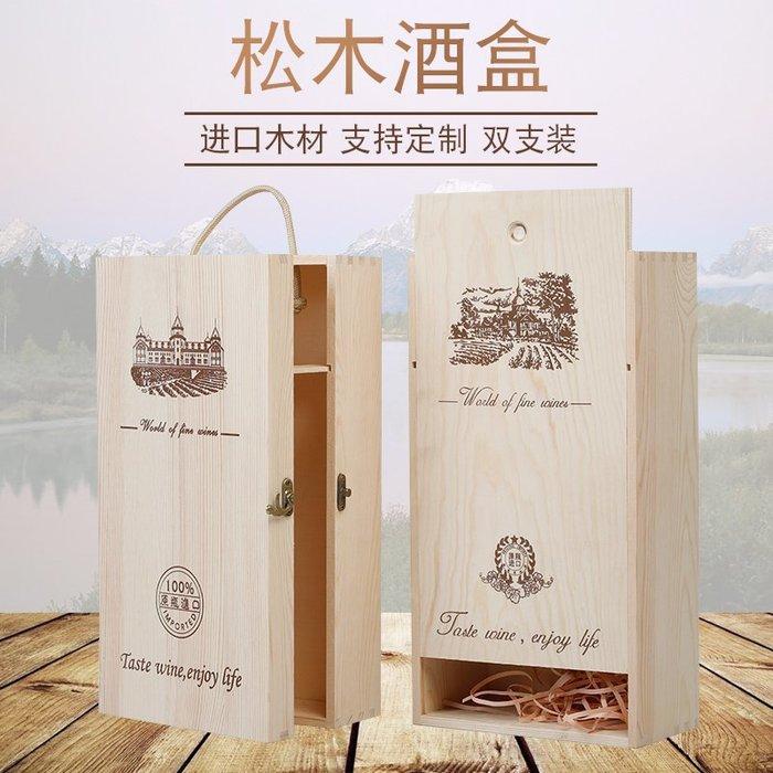 紅酒盒木盒雙支葡萄酒盒木制紅酒盒子紅酒箱高檔禮盒包裝盒木箱
